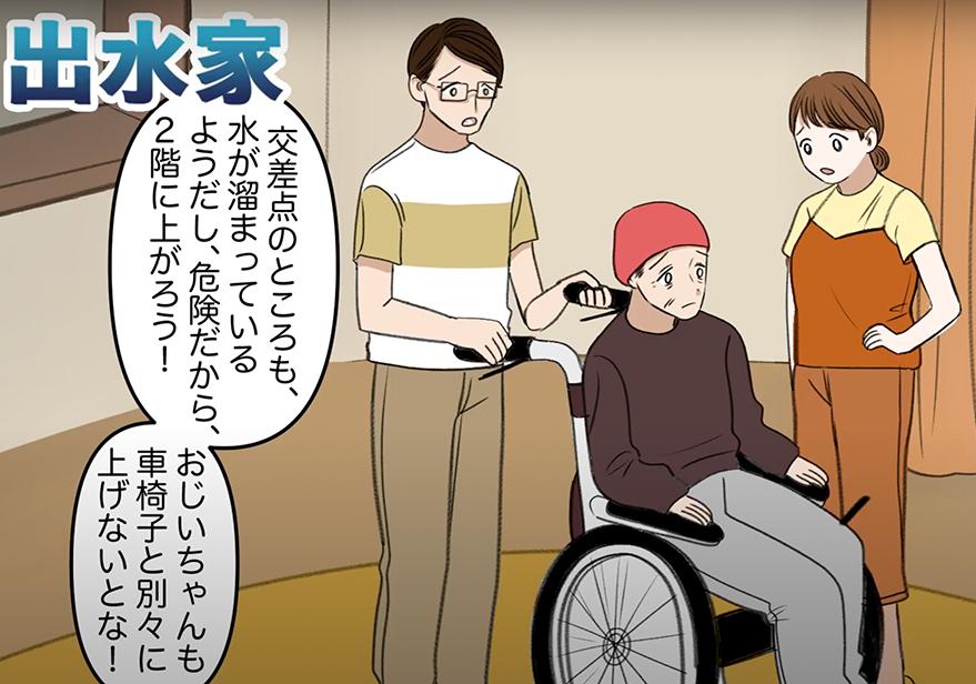 漫画でわかる!マイタイムラインで逃げ遅れゼロへ〜ある2つの家族の物語〜